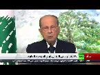 كلمة الرئيس اللبناني ميشال عون أمام الجمعية العامة في دورتها الـ76
