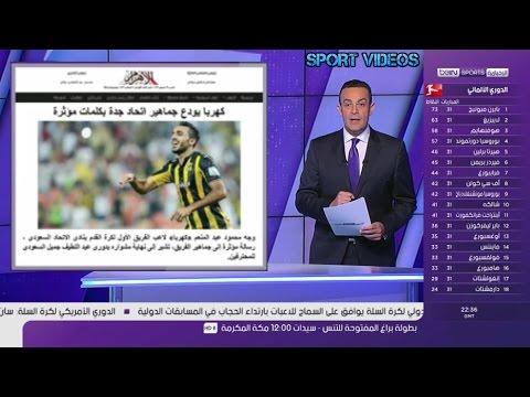 النجم المصري محمود كهربا يودع جماهير اتحاد جدة