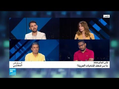 شاهدمحللون رياضيون يكشفون سر ضعف المنتخبات العربية