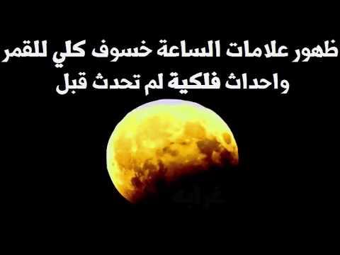 شاهد  خسوف كلي للقمر وأحداث فلكية لم تحدث قبل