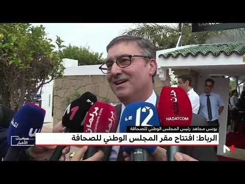 افتتاح مقر المجلس الوطني للصحافة في الرباط بحضور رئيس الحكومة وشخصيات إعلامية