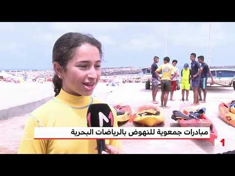 مبادرات جمعوية للنهوض بالرياضات البحرية في المغرب