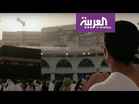 شاهد فيلم مسك المشاعر يروي قصص خدمة الحجاج