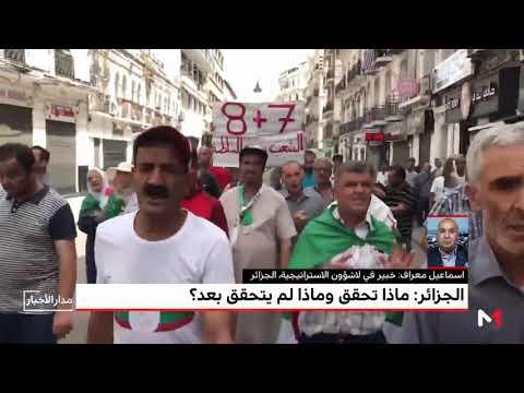 شاهد ما تحقق وما لم يتحقق بعد الحراك الشعبي في الجزائر