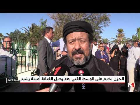 شاهد جنازة مهيبة للراحلة أمينة رشيد في الدار البيضاء