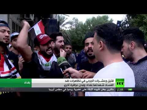شاهد مقتل شخص وإصابة 200 في تظاهرات في بغداد