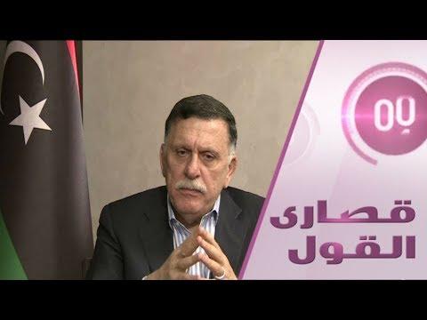 فائز السراج يكشف حقيقة استعادة ليبيا أموالها المجمدة في البنوك الأجنبية