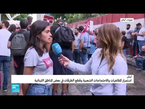 أسباب توجُّه المتظاهرون اللبنانيون إلى مصرف لبنان