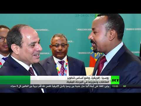 شاهد منتدى روسيا  أفريقيا واتفاقات بـ 13 مليار دولار