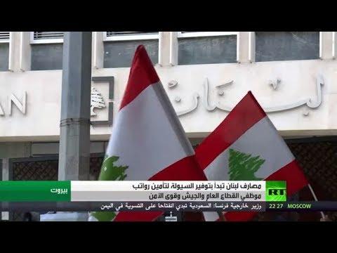 حاكم مصرف لبنان يؤكد أنه لا بد من حل للأزمة