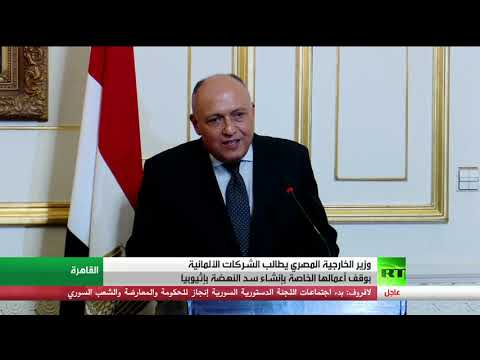 شاهد مباحثات ألمانية مصرية في القاهرة لتعزيز التعاون بين البلدين