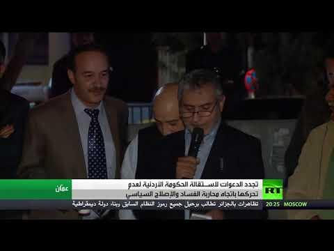 تجدد الدعوات لاستقالة الحكومة الأردنية