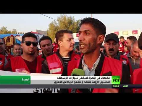 تظاهرة لسائقي سيارات الإسعاف في البصرة