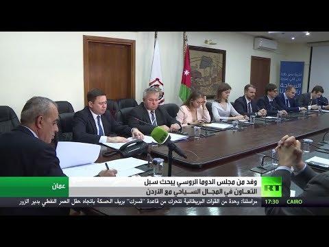 شاهد وفد من مجلس الدوما الروسي يلتقي مسؤولين من وزارة السياحة الأردنية