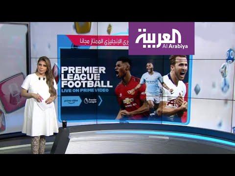 شاهد أمازون تنقل مباريات الدوري الإنجليزي بالمجان