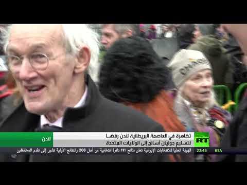 شاهد مظاهرات في لندن تُطالب بعدم تسليم مؤسس موقع ويكيليكس إلى واشنطن