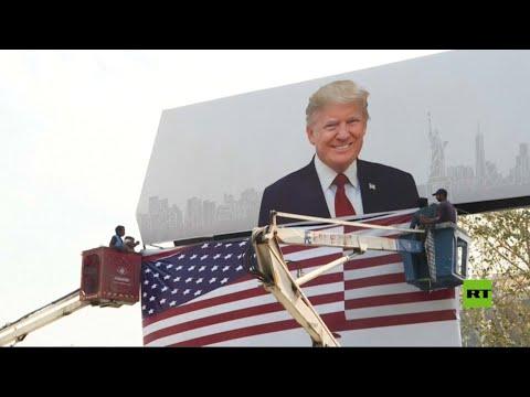 شاهد الهند تستعد للترحيب بالرئيس الأميركي دونالد ترامب