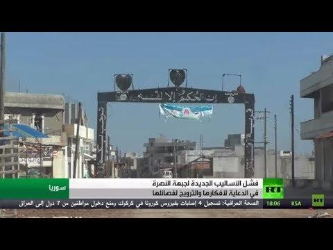 شاهد جبهة النصرة تفشل في الحفاظ على مقاتليها
