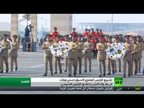 شاهد تشييع الرئيس المصري الأسبق محمد حسني مبارك