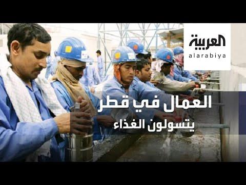 شاهد مأساة جديدة للعمالة الوافدة في قطر في ظل تفشي كورونا