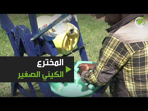 شاهد طفل يبتكر مغسلة لليدين تعمل بالدوس بالقدم في كينيا