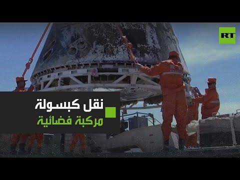 شاهد نقل كبسولة فضائية صينية بعد عودتها إلى الأرض
