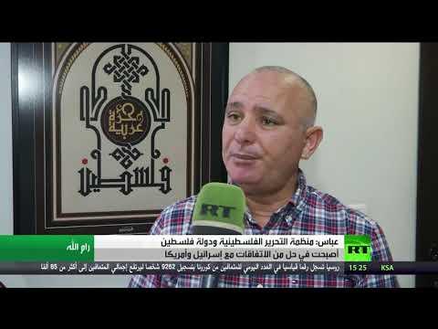 شاهد محمود عباس يؤكد أن السلطة الفلسطينية في حل من كل الاتفاقات مع إسرائيل