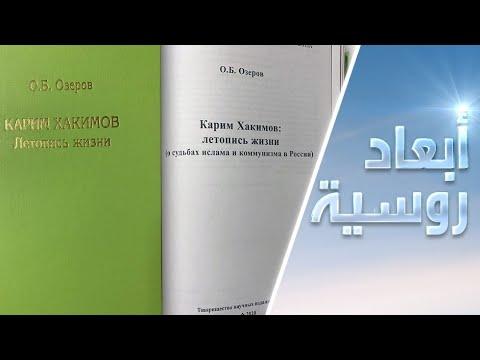 شاهد كتاب روسي عن لورنس العرب السوفييتي