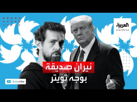 شاهد رئيس تويتر ينتقد فريقه والرئيس الأميركي يهاجمه مجددًا