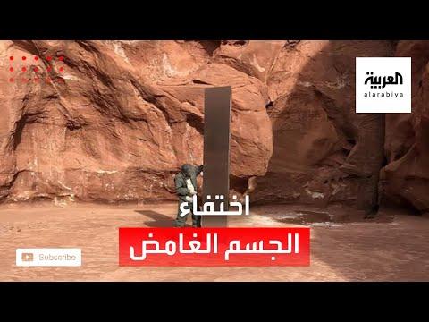 شاهد تفاصيل جديدة حول الجسم الغامض في صحراء يوتا