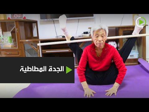 شاهد عجوز صينية تبلغ من العمر 81 عامًا تتمتع بقدرات جسدية خارقة