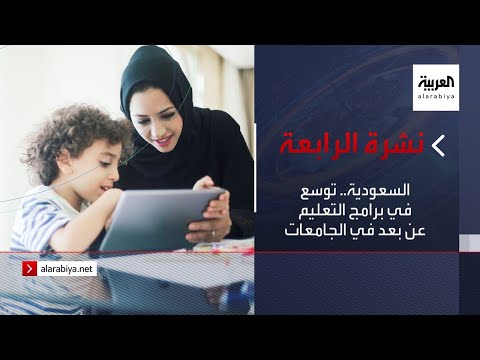 شاهد توسع في برامج التعليم عن بعد في الجامعات السعودية
