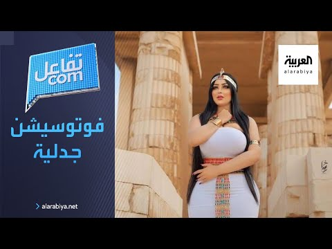 شاهد جدل في مصر حول جلسة تصوير فرعونية لـسلمى الشيمي