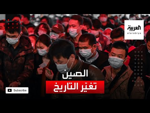 شاهد الصين تشن حملة إعلامية ودعائية ضخمة لتغيير تاريخ انتشار كورونا