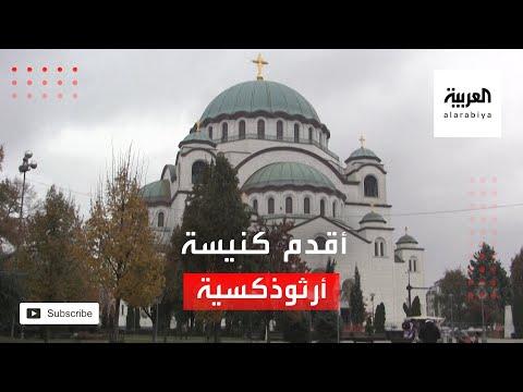 شاهد الانتهاء من ترميم أكبر كنيسة أرثوذكسية بعد 86 عامًا