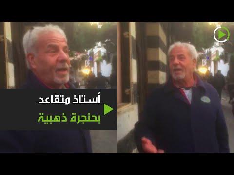 شاهد معلم متقاعد في دمشق القديمة يُغنِّي لعبد الوهاب