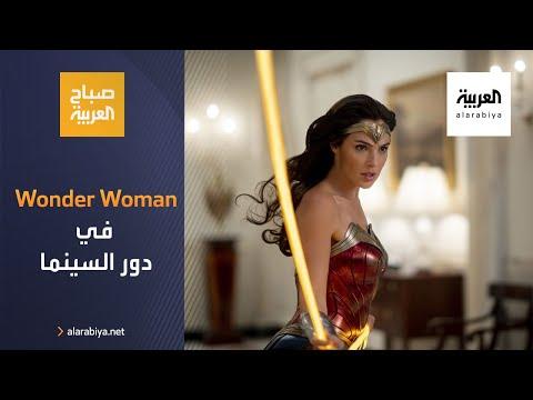 شاهد طرح wonder woman 1984 في دور السينما العالمية
