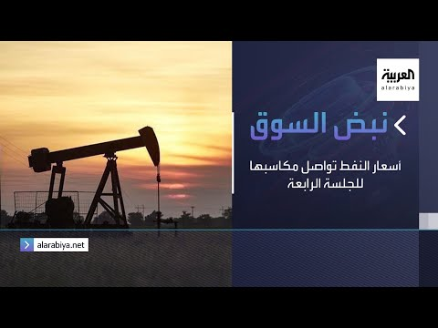أسعار النفط تواصل مكاسبها للجلسة الرابعة على التوالي