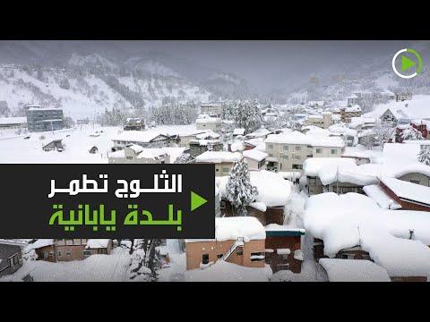 شاهد الثلوج تطمر بلدة يابانية تحت مترين من الثلوج وتتسبب بعزلها