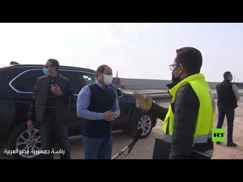 شاهد السيسي يظهر للمرة الأولى على أعرض طريق في الشرق الأوسط