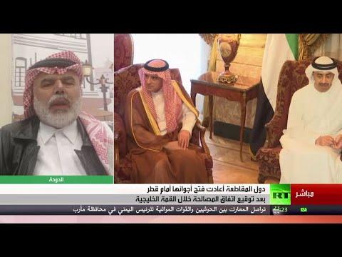 شاهد أول اجتماع قطري مصري رسمي يعقد في الكويت