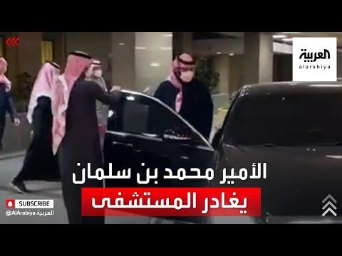 شاهدالأمير محمد بن سلمان يغادر المستشفى في الرياض