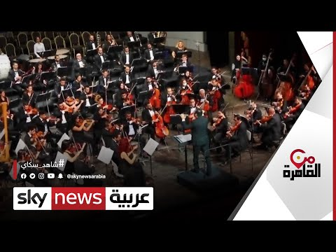 انطلاق الموسم الفني الجديد لأوركسترا القاهرة في دار الأوبرا