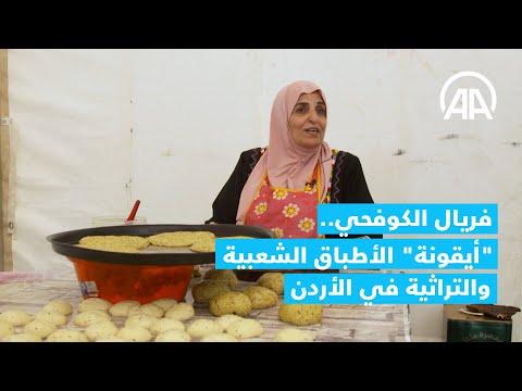 فريال الكوفحي أيقونة الأطباق الشعبية والتراثية في الأردن