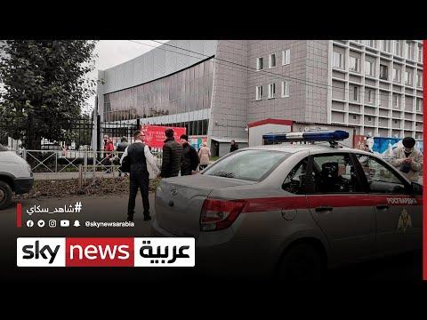 سقوط 8 قتلى وعدد من الجرحى إثر إطلاق نار داخل جامعة بيرم الروسية في سيبيريا