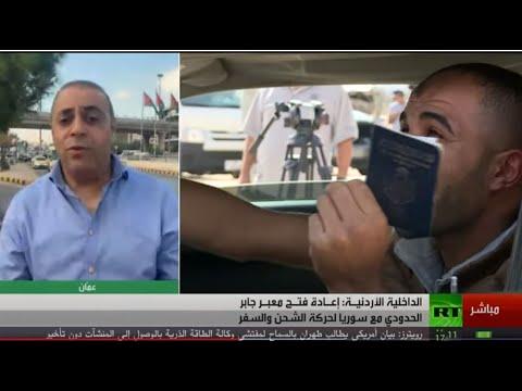 الأردن يعلن فتح معبر جابر الحدودي مع سوريا