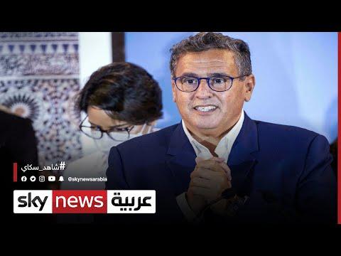 المغاربة ينتظرون إعلان أخنوش تشكيل الحكومة الجديدة