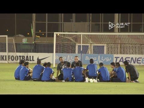 بالفيديو  الأزرق يستأنف تدريباته بعد لقاء الاتحاد في الكأس