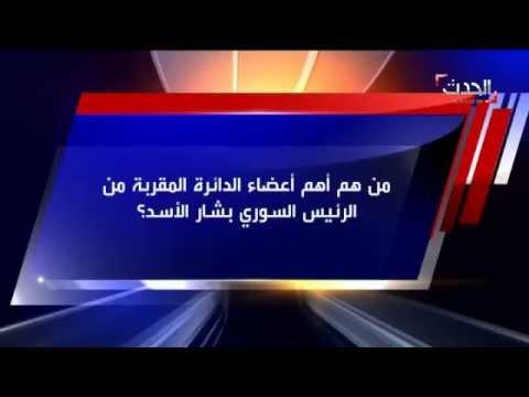 أعضاء الدائرة المقربة من الرئيس السوري بشار الأسد