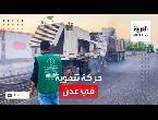 شاهد حركة تنموية كبيرة في عدن ضمن خطة البرنامج السعودي لإعادة الإعمار